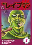 THEレイプマン7-電子書籍
