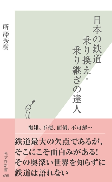 日本の鉄道 乗り換え・乗り継ぎの達人-電子書籍-拡大画像