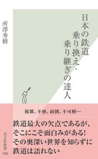 日本の鉄道 乗り換え・乗り継ぎの達人