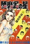 堕靡泥の星 (4)-電子書籍