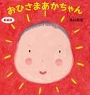 新装版 おひさまあかちゃん-電子書籍