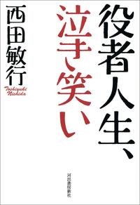 役者人生、泣き笑い-電子書籍