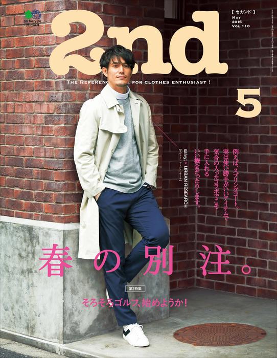 2nd(セカンド) 2016年5月号 Vol.110拡大写真