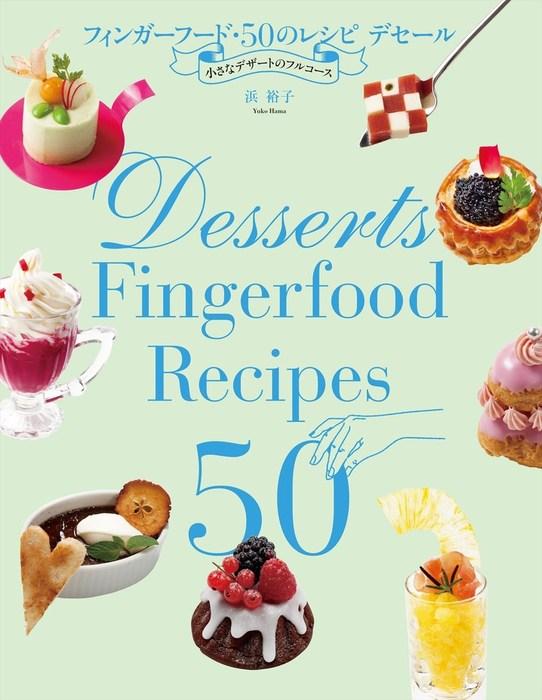 フィンガーフード・50のレシピ デセール-電子書籍-拡大画像