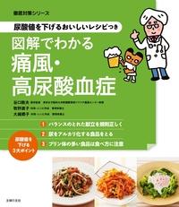 尿酸値を下げるおいしいレシピつき 図解でわかる痛風・高尿酸血症-電子書籍