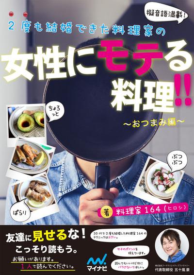 2度も結婚できた料理家の女性にモテる料理!! ~おつまみ編~-電子書籍