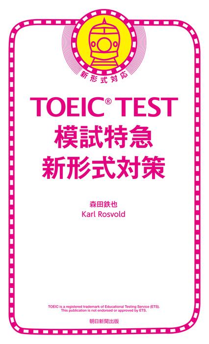 TOEIC TEST 模試特急 新形式対策拡大写真