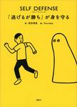 SELF DEFENSE 「逃げるが勝ち」が身を守る-電子書籍
