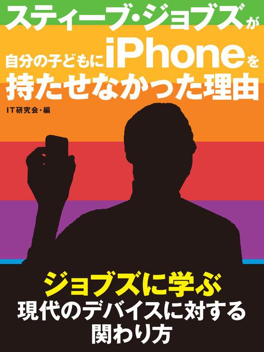 スティーブ・ジョブズが自分の子どもにiPhoneを持たせなかった理由-電子書籍-拡大画像
