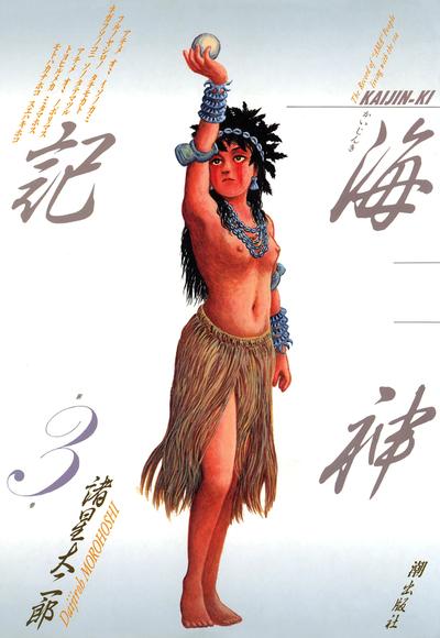 海神記 (3)-電子書籍