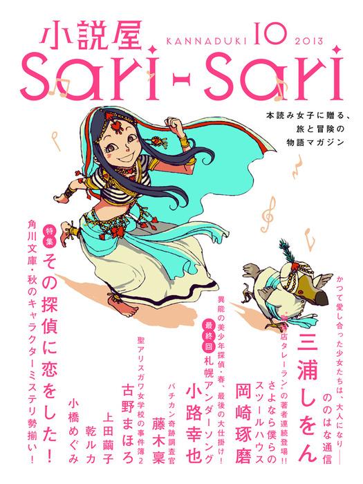 小説屋sari-sari 2013年10月号-電子書籍-拡大画像