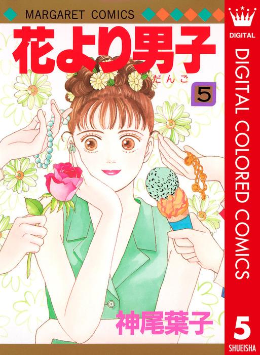 花より男子 カラー版 5拡大写真