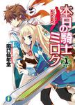 本日の騎士ミロク1-電子書籍