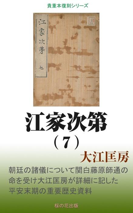 江家次第(7)-電子書籍-拡大画像