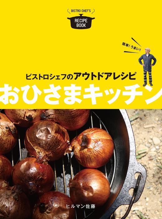 ビストロシェフのアウトドアレシピ おひさまキッチン拡大写真