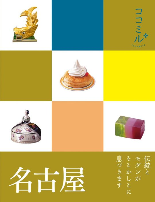 ココミル 名古屋(2017年版)拡大写真