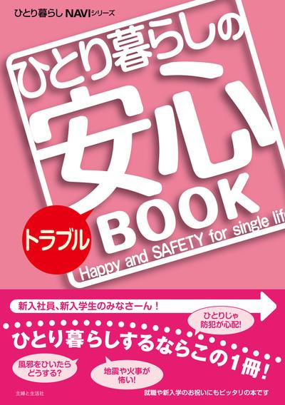 ひとり暮らしのトラブル安心BOOK-電子書籍