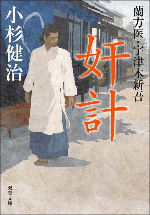 蘭方医・宇津木新吾 : 3 奸計-電子書籍-拡大画像