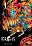 pupa 新装版 1-電子書籍