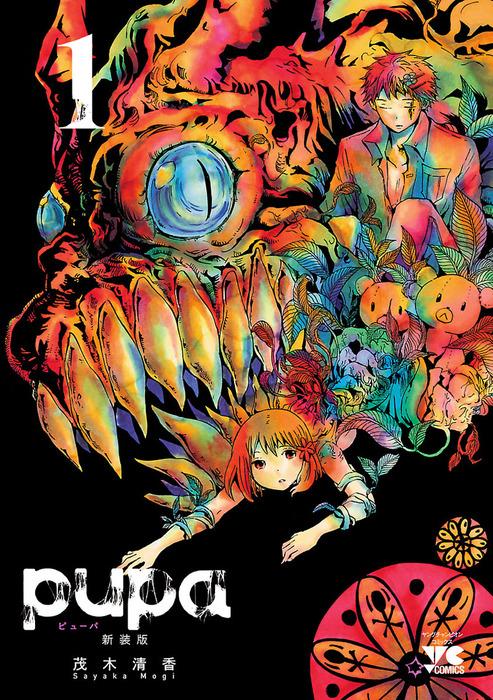 pupa 新装版 1-電子書籍-拡大画像