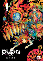 「pupa 新装版(ヤングチャンピオン・コミックス)」シリーズ