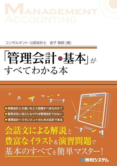 「管理会計の基本」がすべてわかる本-電子書籍