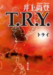 T.R.Y.-電子書籍