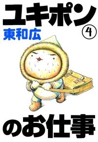 ユキポンのお仕事(4)-電子書籍