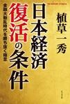 日本経済復活の条件-電子書籍