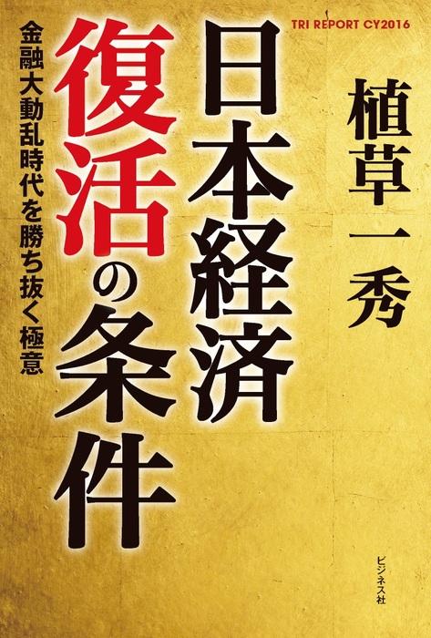 日本経済復活の条件拡大写真