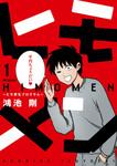 ヒモメン~ヒモ更生プログラム~ 1-電子書籍