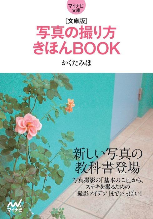 マイナビ文庫 写真の撮り方きほんBOOK拡大写真