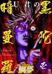 U君の暗黒曼陀羅 壱-電子書籍