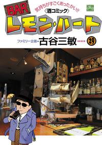 BARレモン・ハート / 29