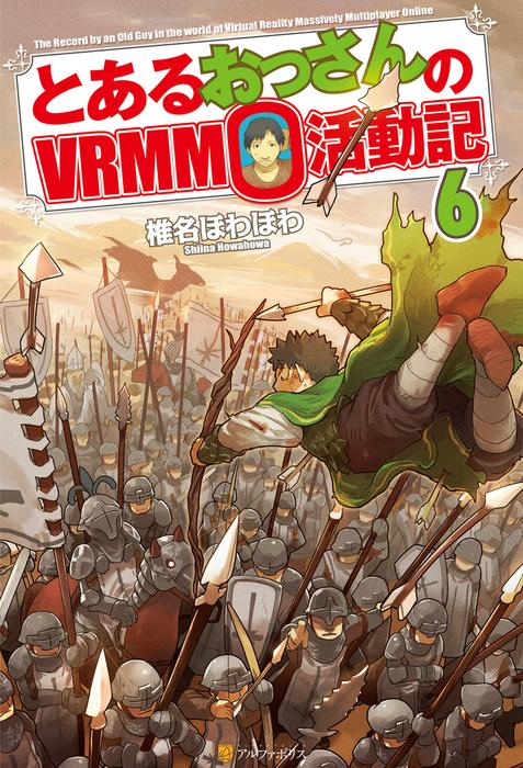 とあるおっさんのVRMMO活動記6-電子書籍-拡大画像
