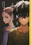 少年Nの長い長い旅 01-電子書籍