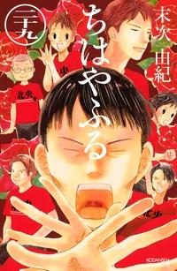 ちはやふる(29)-電子書籍