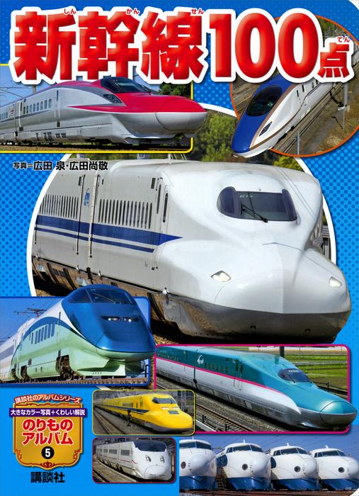 新幹線100点拡大写真