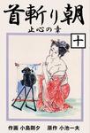 首斬り朝 10 止心の章-電子書籍