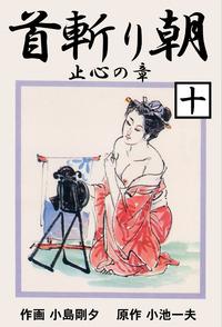首斬り朝(10)