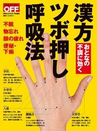 おとなの不調に効く 漢方 ツボ押し 呼吸法-電子書籍