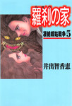 羅刹の家 5巻-電子書籍