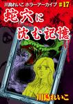 蛇穴に沈む記憶-電子書籍