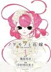 ノケモノと花嫁 THE MANGA (1)-電子書籍