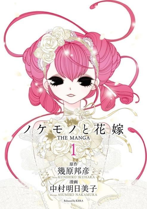 ノケモノと花嫁 THE MANGA (1)拡大写真
