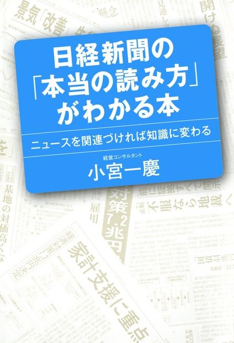 日経新聞の「本当の読み方」がわかる本 ニュースを関連づければ知識に変わる拡大写真