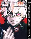 東京喰種トーキョーグール リマスター版 7-電子書籍
