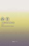川柳句集 余白-電子書籍