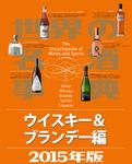 世界の名酒事典2015年版 ウイスキー&ブランデー編-電子書籍
