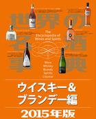 「世界の名酒事典」シリーズ